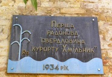 Радоновая Скважина Хмельник.