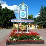 Санаторий Железнодорожников Хмельник Фото - Главный Заезд.