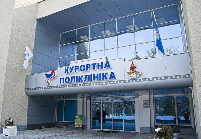 Курортная Поликлиника в Миргороде.