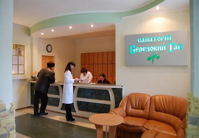 """Санаторий """"Березовый Гай"""" Миргород - Регистратура."""