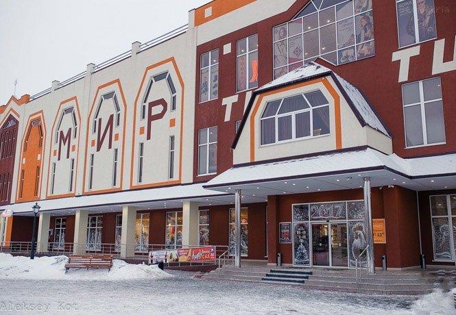 ТЦ МИР Миргород.