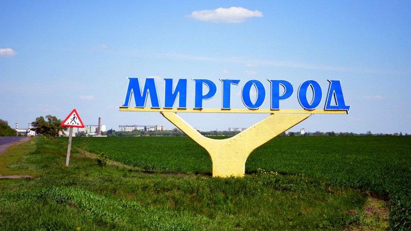 Заезд в Миргород