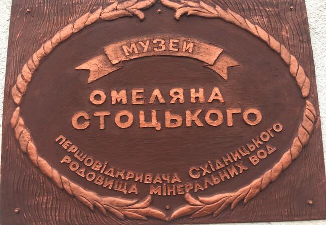 Музей Стоцкого в Сходнице.