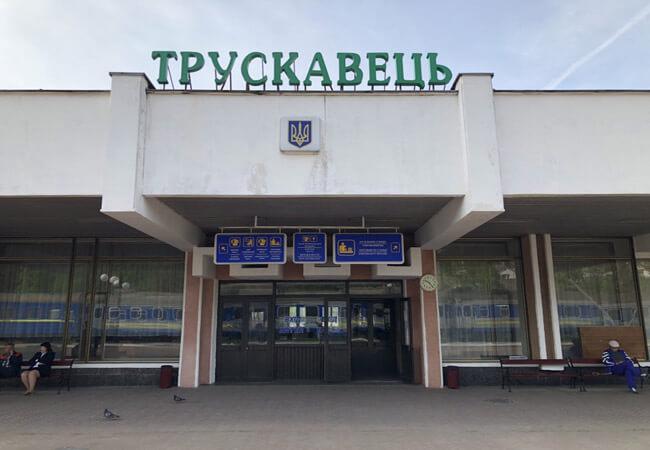 Вокзал - Трускавец.