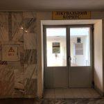 Санаторий Алмаз Трускавец Фото - Дверь.