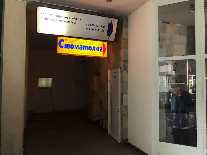 Санаторий Алмаз Трускавец Фото - кабинеты врачей.