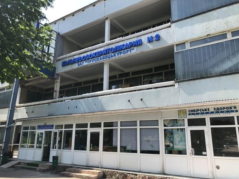 Санаторий Алмаз Трускавец Фото - лечебница.