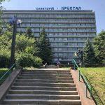 Санаторий Кристалл Трускавец Фото - Ступеньки.