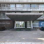 Санаторий Кристалл Трускавец Фото - Вход.