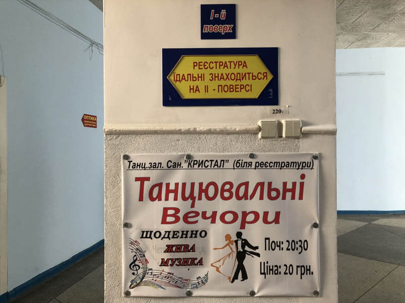 Санаторий Кристалл Трускавец Фото - танцы.