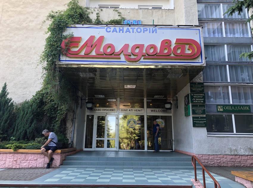 Санаторий Молдова Трускавец Фото - Вход.