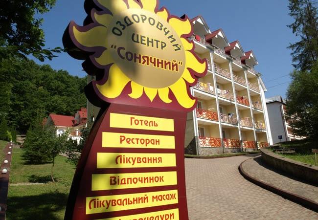 Санаторий Солнечный Фото - мед центр.