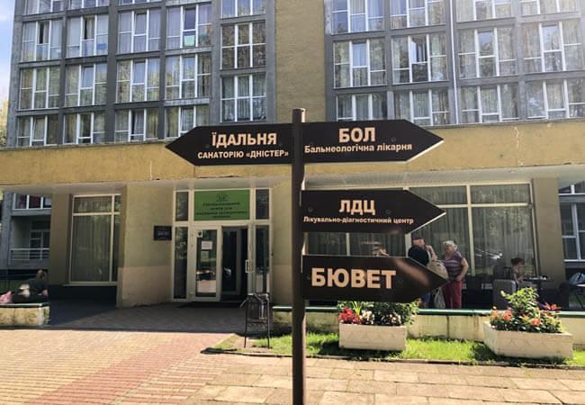 Санаторий Днестр Моршин Фото - Указатель.