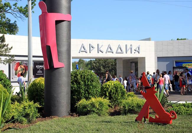 Аркадия в Одессе.