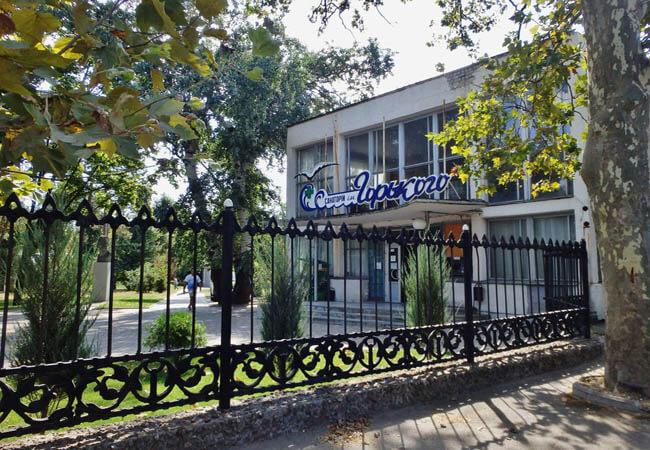 Санаторий Горького Одесса Фото - забор.