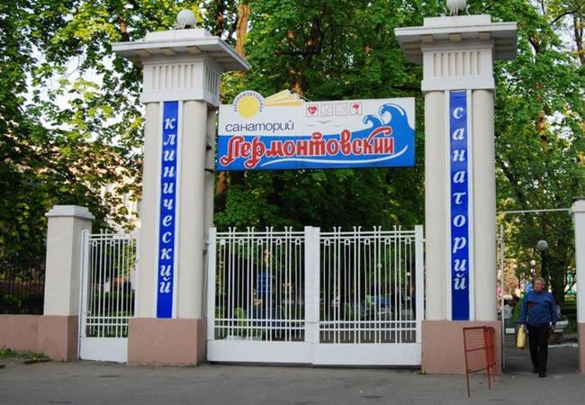 Санаторий Лермонтовский Одесса Фото - заезд.