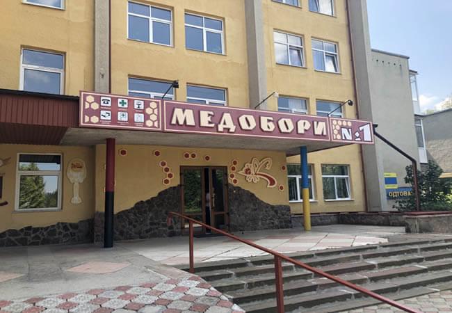 Санаторий Медоборы Фото - Корпус 1