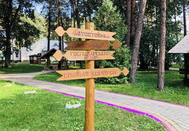Санаторий Пролисок Фото - Знак.