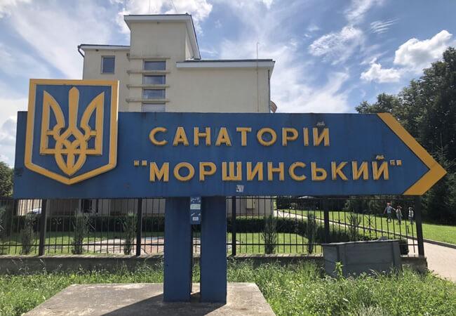Санаторий Моршинский Фото - Знак.