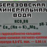 Санаторий Берминводы Фото - Вода.