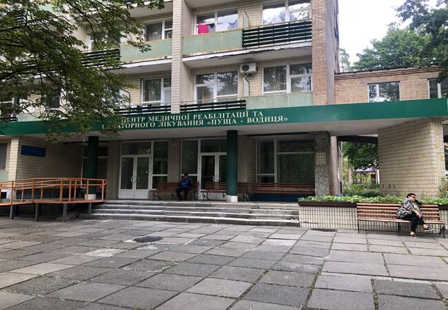 Санаторий Пуща Водица Фото - Вход