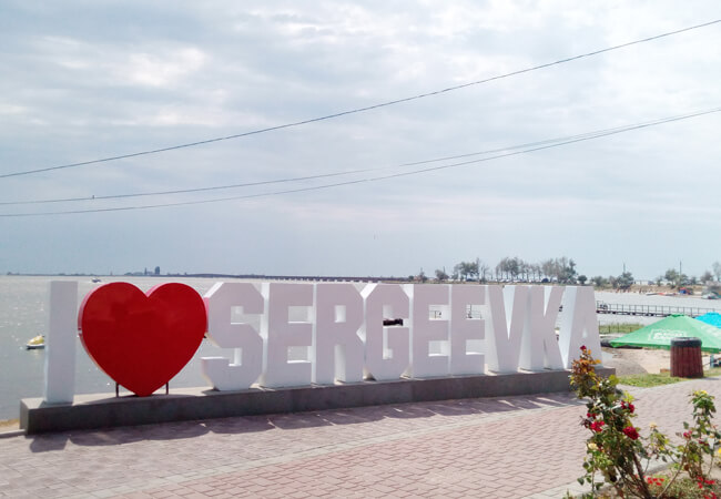 Санаторий Золотая Нива - Сергеевка